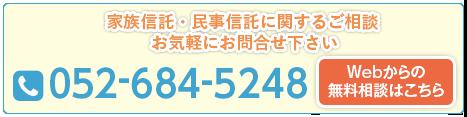 家族信託・民事信託に関するご相談 お気軽にお問合せ下さい 052-684-5248 Webからの無料相談はこちら