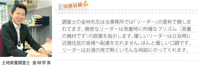 staff_kanebayashi.jpg