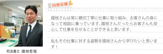staff_kunieda.jpg