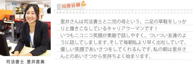 staff_satoi.jpg