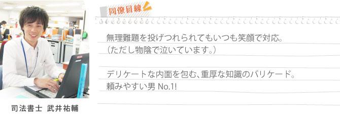 staff_takei.jpg