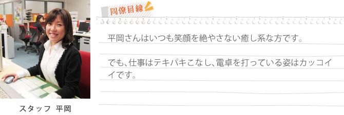 staff_hiraoka.jpg