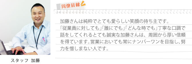 staff_katoh.jpg