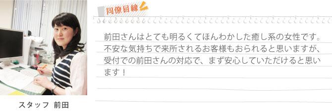 staff_maeda.jpg