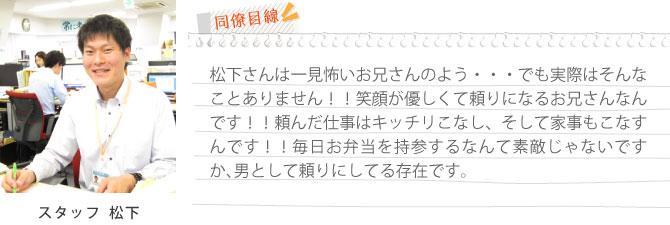 staff_matsushitay.jpg