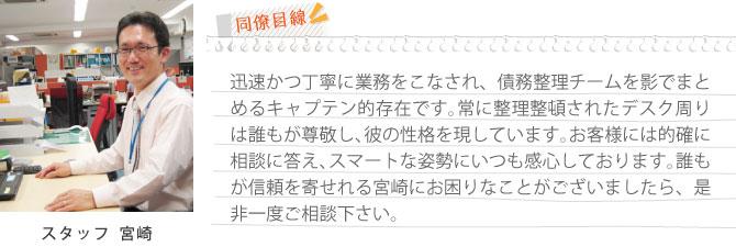 staff_miyazaki.jpg