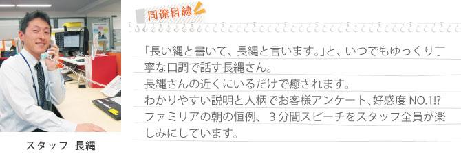staff_naganawa.jpg