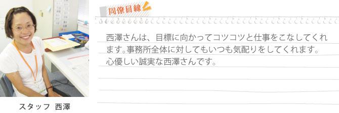 staff_nishizawa.jpg