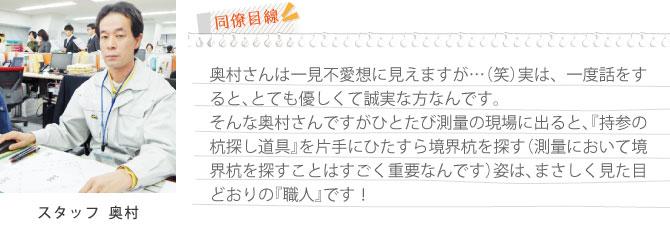 staff_okumura.jpg
