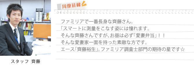 staff_saitoy.jpg