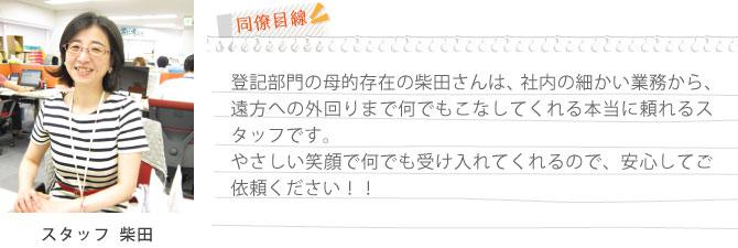 staff_shibataa.jpg