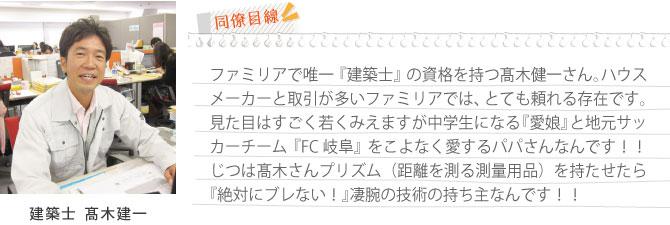 staff_takagik.jpg