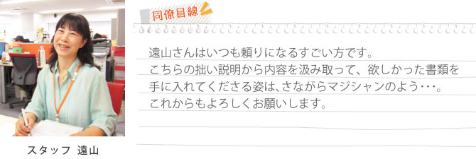 staff_toyama.jpg