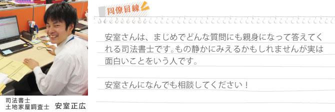 staff_yasumuro.jpg